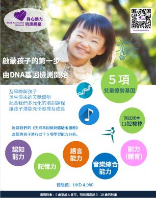 DNA TALENT LITE